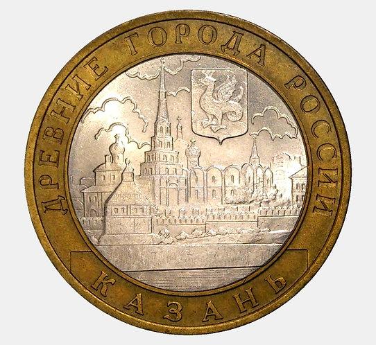 10 рублей 2005 года. Казань. СПМД