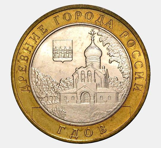 10 рублей 2007 года. Гдов. ММД