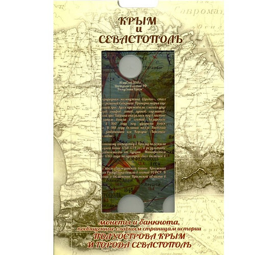 Альбом-планшет «Крым и Севастополь» для монет и банкноты