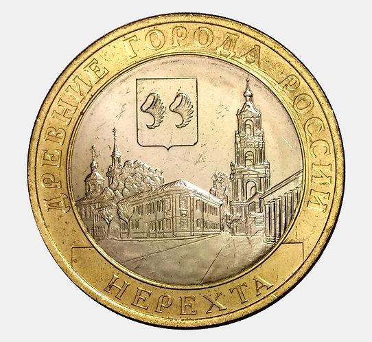 10 рублей 2014 года. Нерехта. СПМД