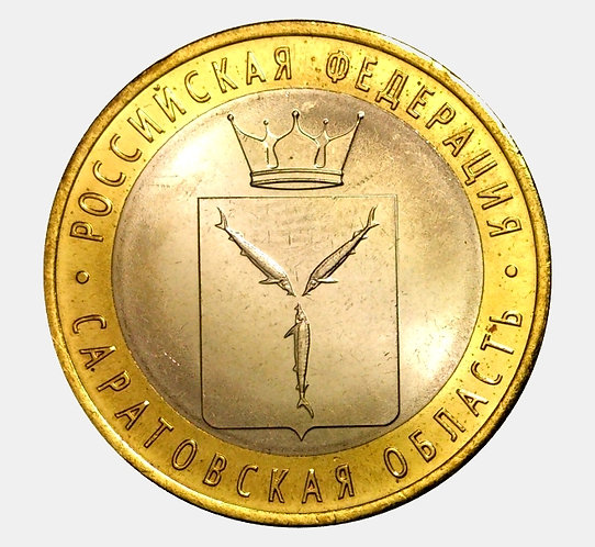 10 рублей 2014 года. Саратовская область. СПМД
