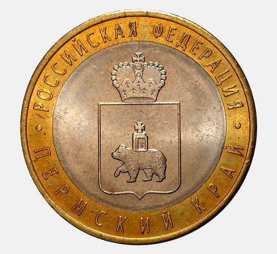 10 рублей 2010 года. Пермский край. СПМД