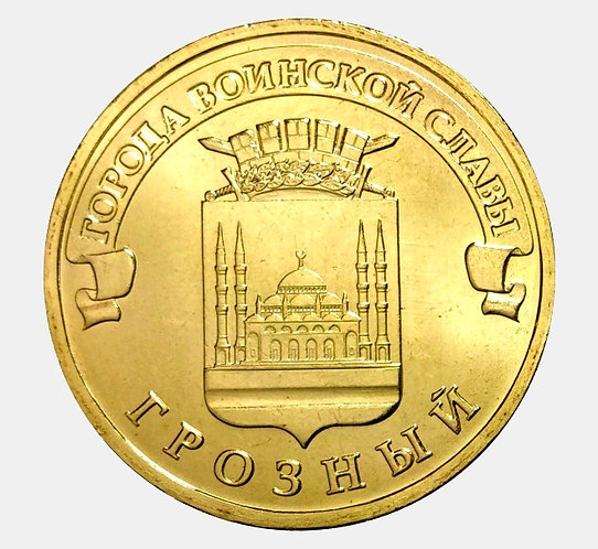 10 рублей 2015 года. Грозный. ММД.