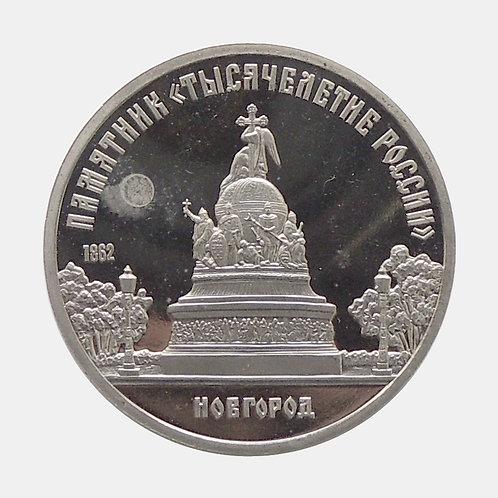 5 рублей 1988 года Памятник Тысячелетие России (Новгород). Пруф. Капсула.