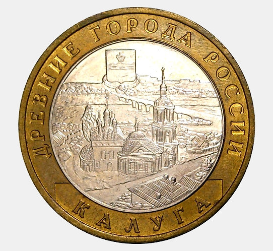 10 рублей 2009 года. Калуга. ММД