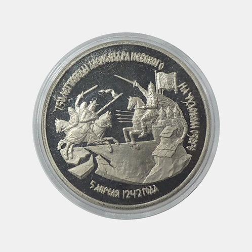 3 рубля, 1992 год. 750-лет Победы Александра Невского на Чудском озере. ПРУФ.