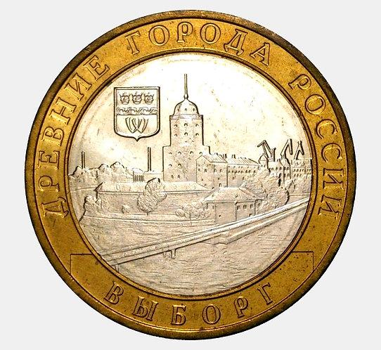 10 рублей 2009 года. Выборг. ММД