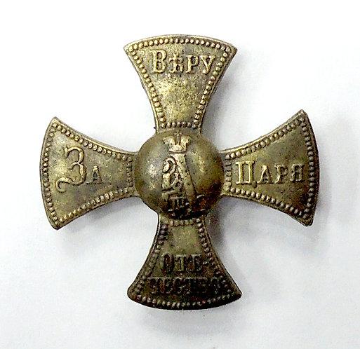 "Крест ополченский ""За веру, Царя, Отечество"" ( без якорей )"