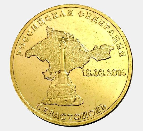 10 рублей 2014 года. Севастополь. СПМД.
