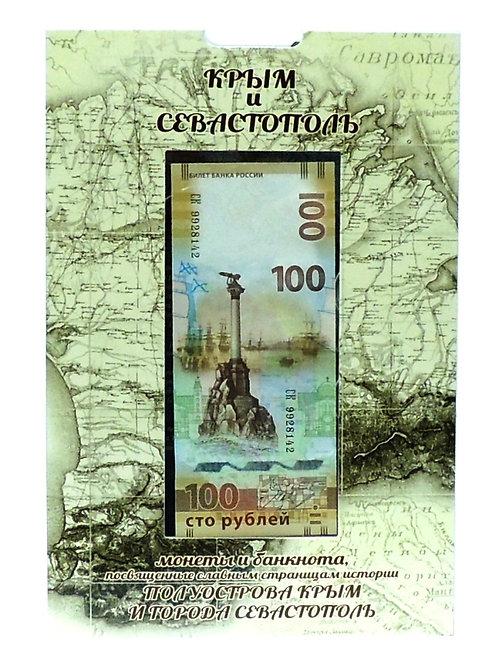 Набор Крым + Севастополь.100 руб. + 5 р. Крымские сражения + 10р ГВС + 1 и 5коп.