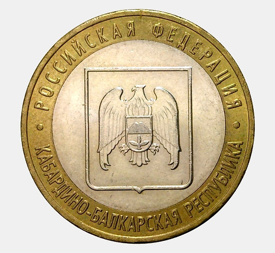 10 рублей 2008 года. Кабардино-Балкарская республика. ММД