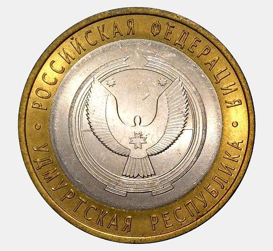 10 рублей 2008 года. Удмуртская республика. СПМД
