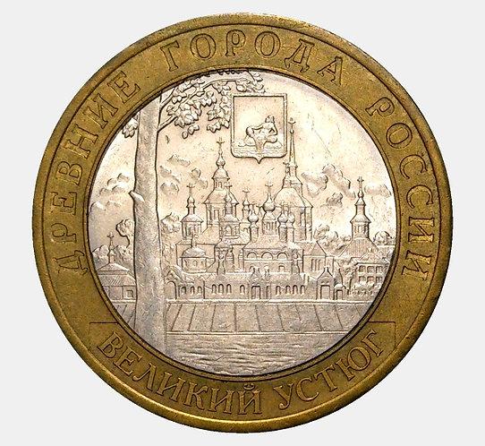 10 рублей 2007 года. Великий Устюг. СПМД