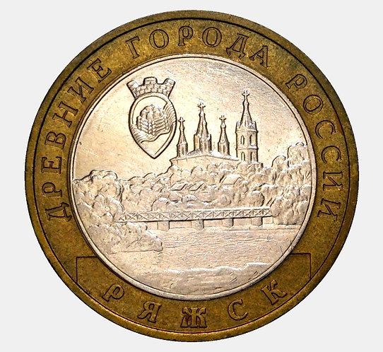 10 рублей 2004 года. Ряжск. ММД