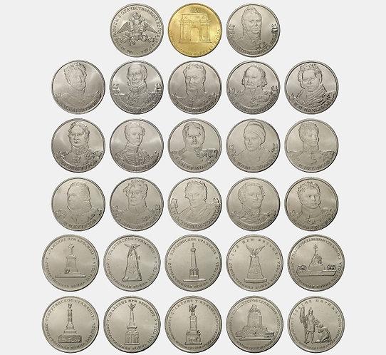 Набор монет 200-летие победы в Отечественной войне 1812 года (Бородино)
