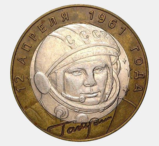 10 рублей 2001 года. 40 лет первого полета Ю. А. Гагарина. СПМД