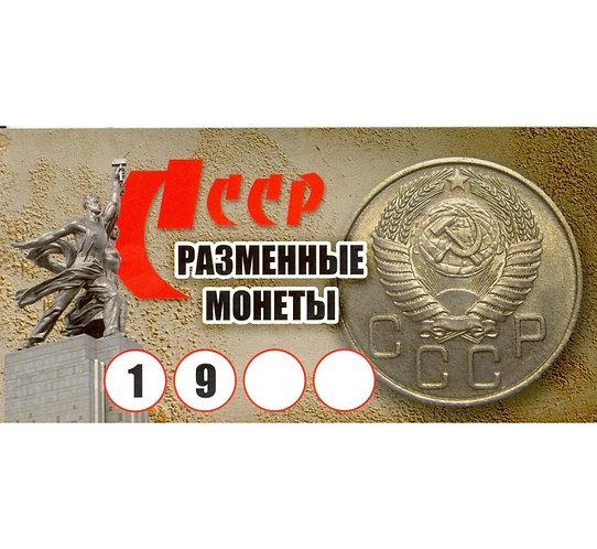 Альбом-планшет для годового набора разменных монет СССР