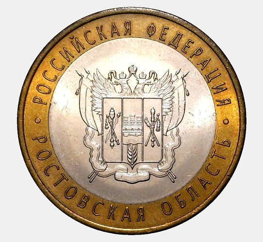 10 рублей 2007 года. Ростовская область. СПМД