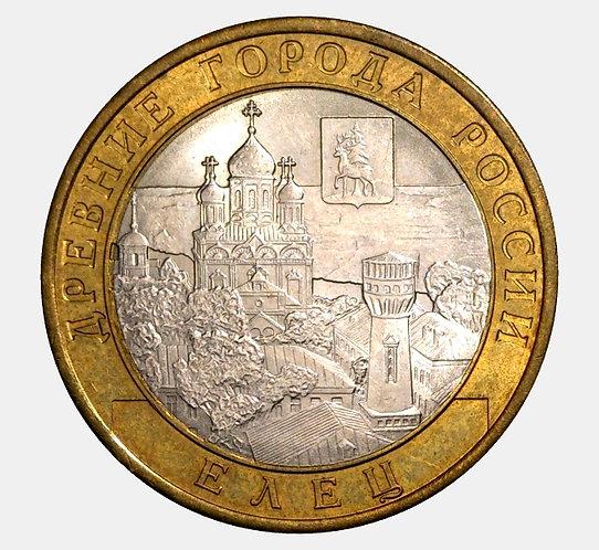 10 рублей 2011 года. Елец. СПМД