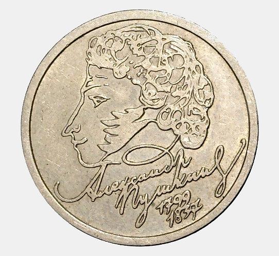 1 рубль 1999 года. А.С. Пушкин. СПМД.