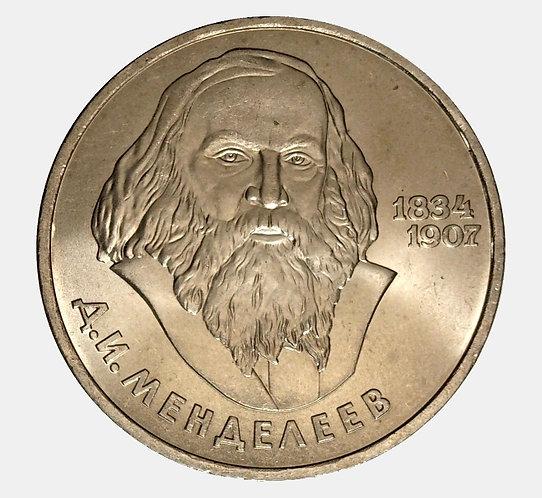 1 рубль 1984 года. 150 лет рождения Д.И. Менделеева
