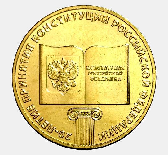 10 рублей 2013 года. 20 лет Конституции Российской Федерации. ММД.