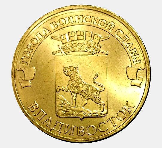 10 рублей 2014 года. Владивосток. СПМД.