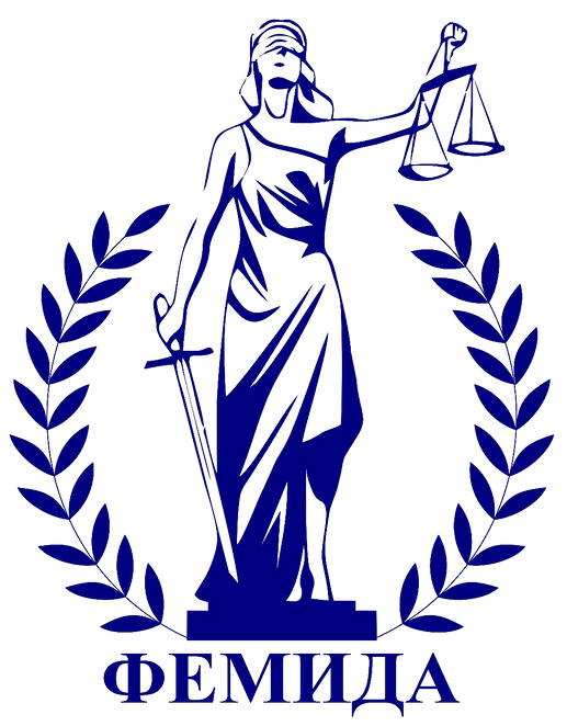 Юридическое агентство   ФЕМИДА