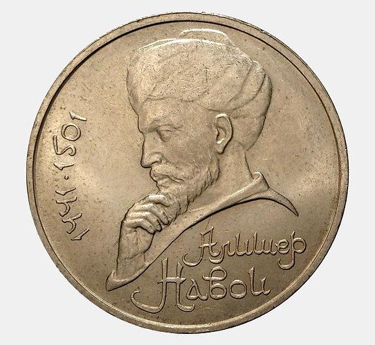 1 рубль 1991 года. 550 лет со дня рождения Алишера Навои