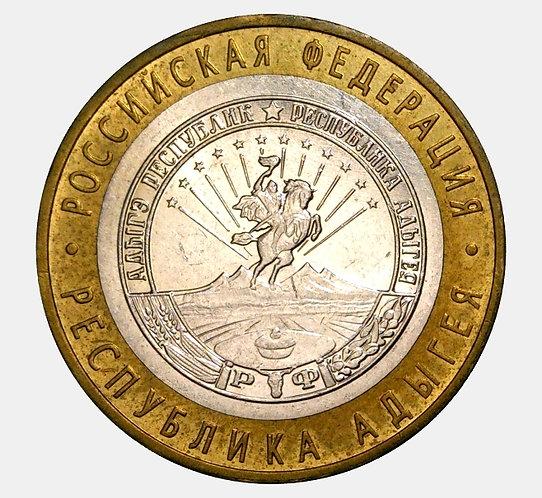 10 рублей 2009 года. Республика Адыгея. ММД