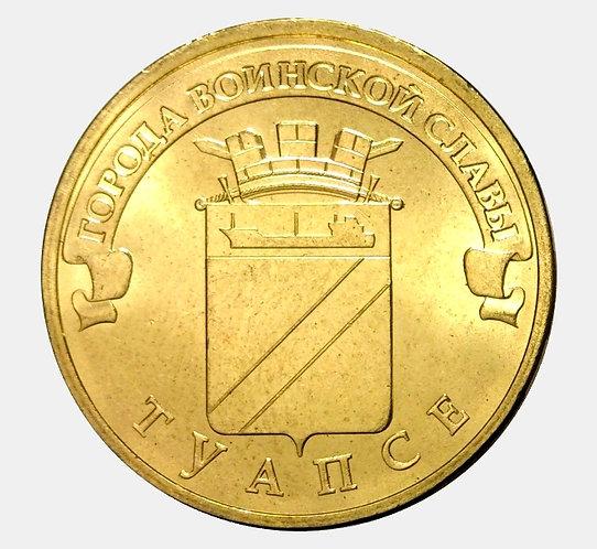 10 рублей 2012 года. Туапсе. СПМД
