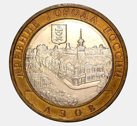 10 рублей 2008 года. Азов. ММД