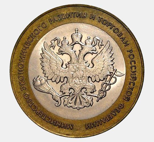 10 рублей 2002 года. Министерство экономического развития и торговли. СПМД