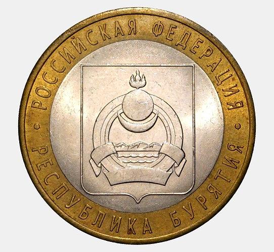 10 рублей 2011 года. Республика Бурятия. СПМД