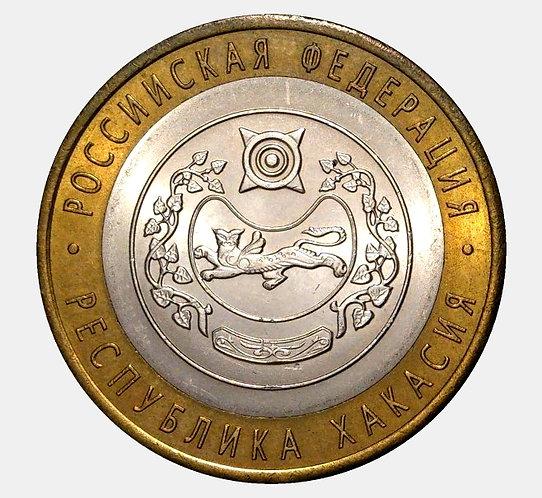 10 рублей 2007 года. Республика Хакасия. СПМД