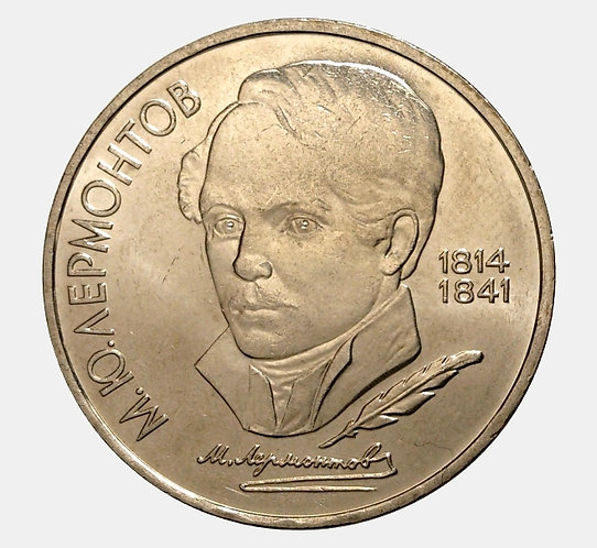 1 рубль 1989 года. 175 лет со дня рождения М.Ю. Лермонтова