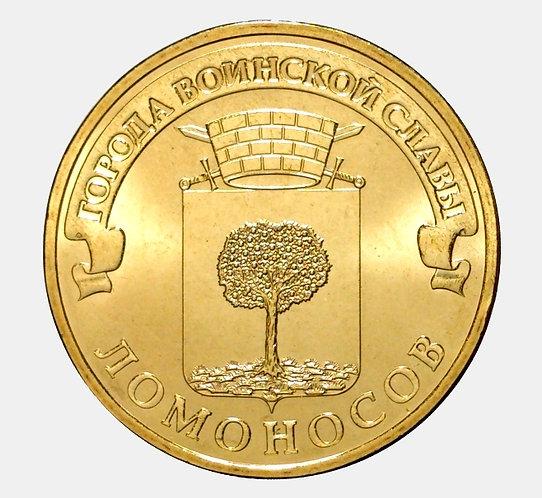 10 рублей 2015 года. Ломоносов. СПМД.