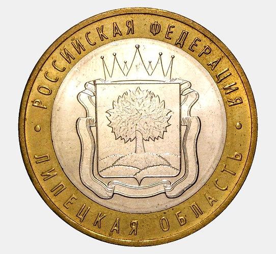 10 рублей 2007 года. Липецкая область. ММД