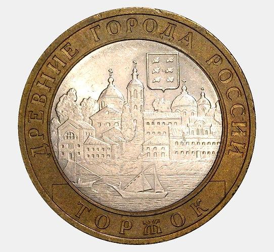 10 рублей 2006 года. Торжок. СПМД