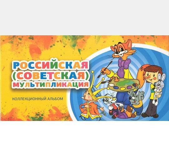 Альбом-планшет для 25-рублевых монет серии «Российская (Советская) мультипликаци
