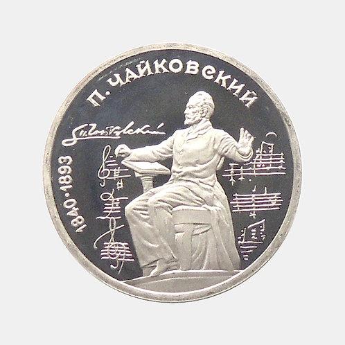 1 рубль 1990 года. 150 лет со дня рождения П.И. Чайковского. ПРУФ. Капсула.