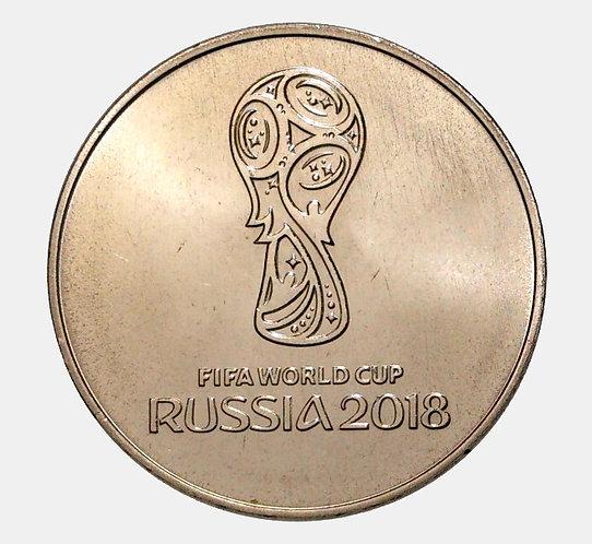 25 рублей 2018 год. Официальная эмблема Чемпионата мира по футболу FIFA 2018 год