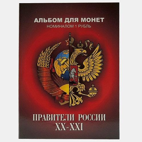 """Набор монет """"Правители России 20-21 веков"""""""