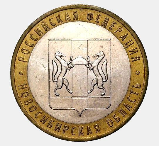 10 рублей 2007 года. Новосибирская область. ММД