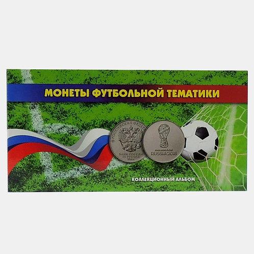 Альбом под 3 монеты ЧМ 2018 и 100 рублевую бону ФИФА.