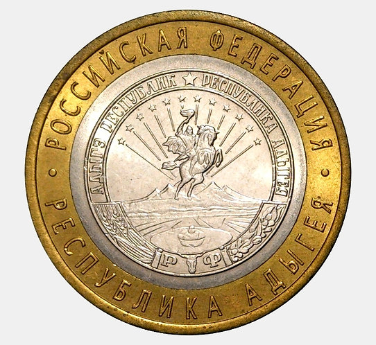 10 рублей 2009 года. Республика Адыгея. СПМД