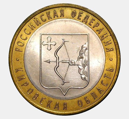 10 рублей 2009 года. Кировская область. СПМД