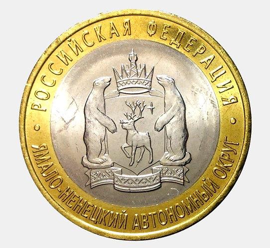 10 рублей 2010 года. Ямало-Ненецкий автономный округ. СПМД