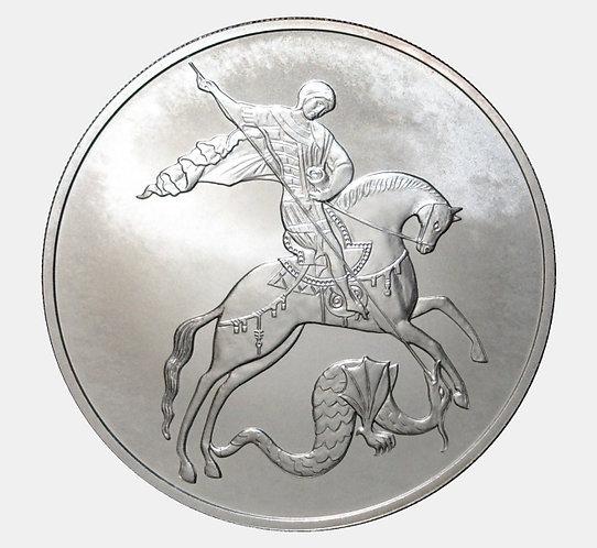 3 рубля 2009 года Георгий Победоносец