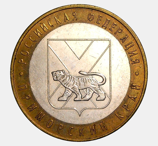 10 рублей 2006 года. Приморский край. ММД